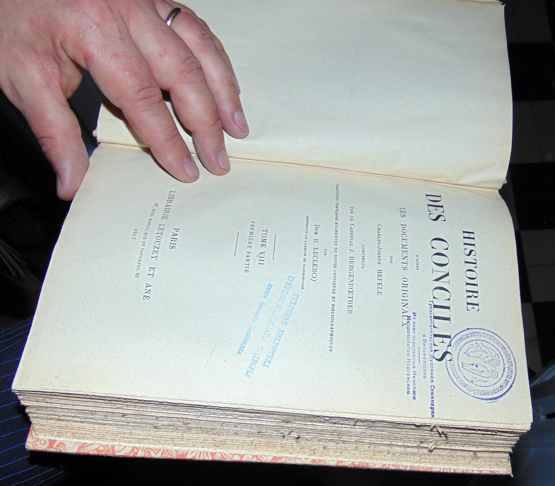 штампы библиотеки Русского дома