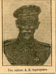 генерал-лейтенант Черячукин