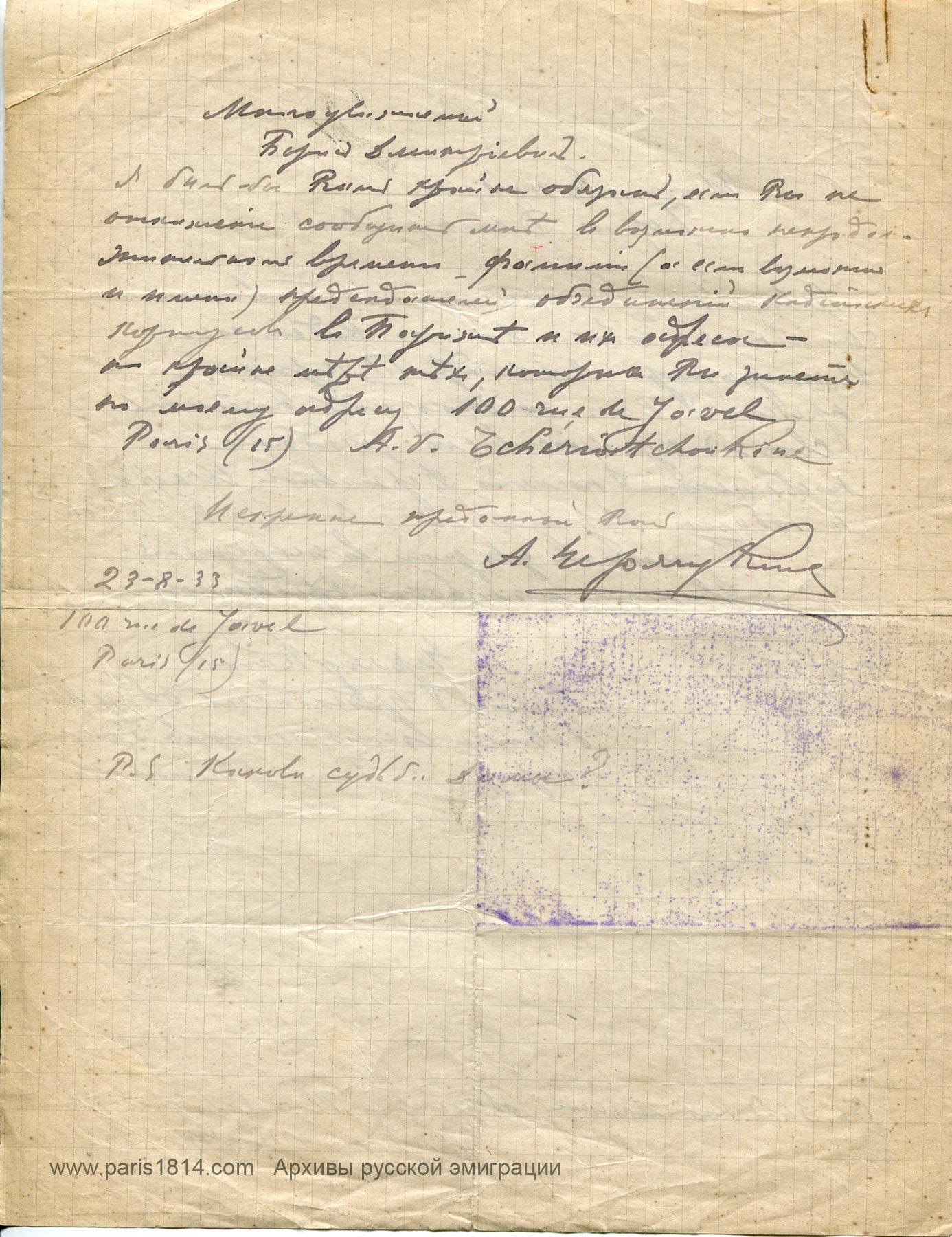 генерал лейтенант Черячукин письма