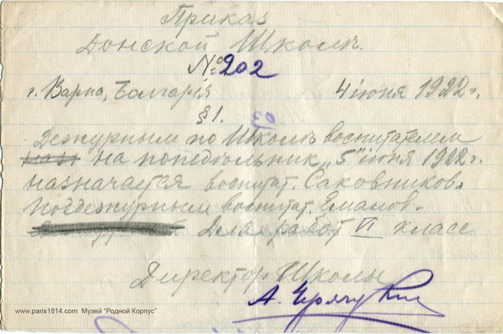 Донской кадетский императора Александра III корпус в Болгарии