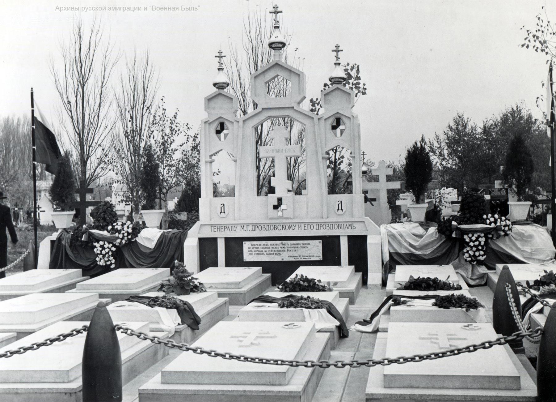 мемориал генералу Дроздовскому и чинам его дивизии