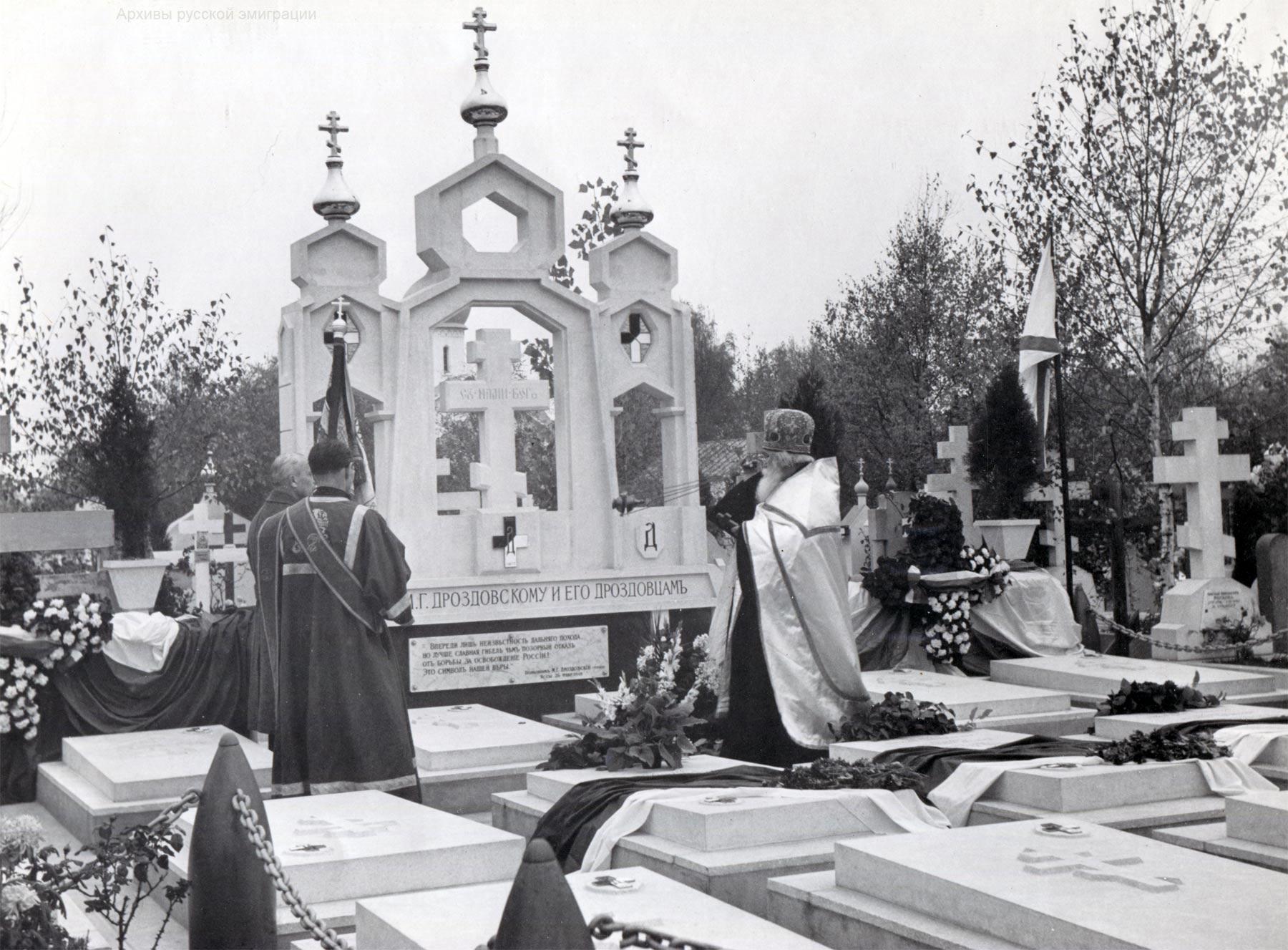 Сент-Женевьев-де-Буа, дроздовский участок