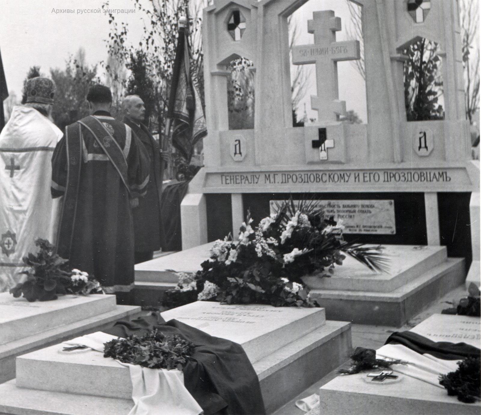 мемориал Дроздовцам в 40-50-е годы