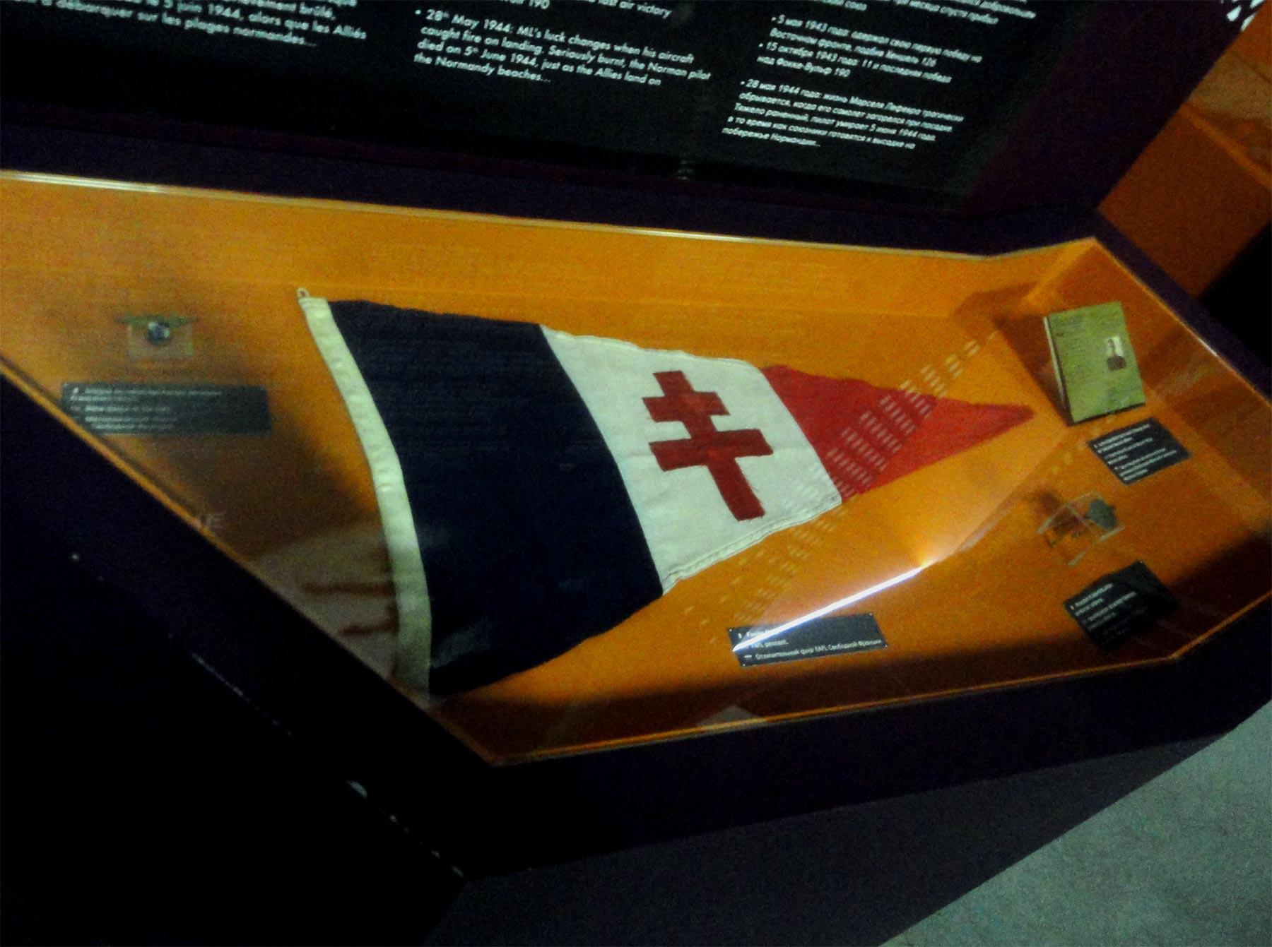 выставка музей Нормандия Неман в ле Бурже