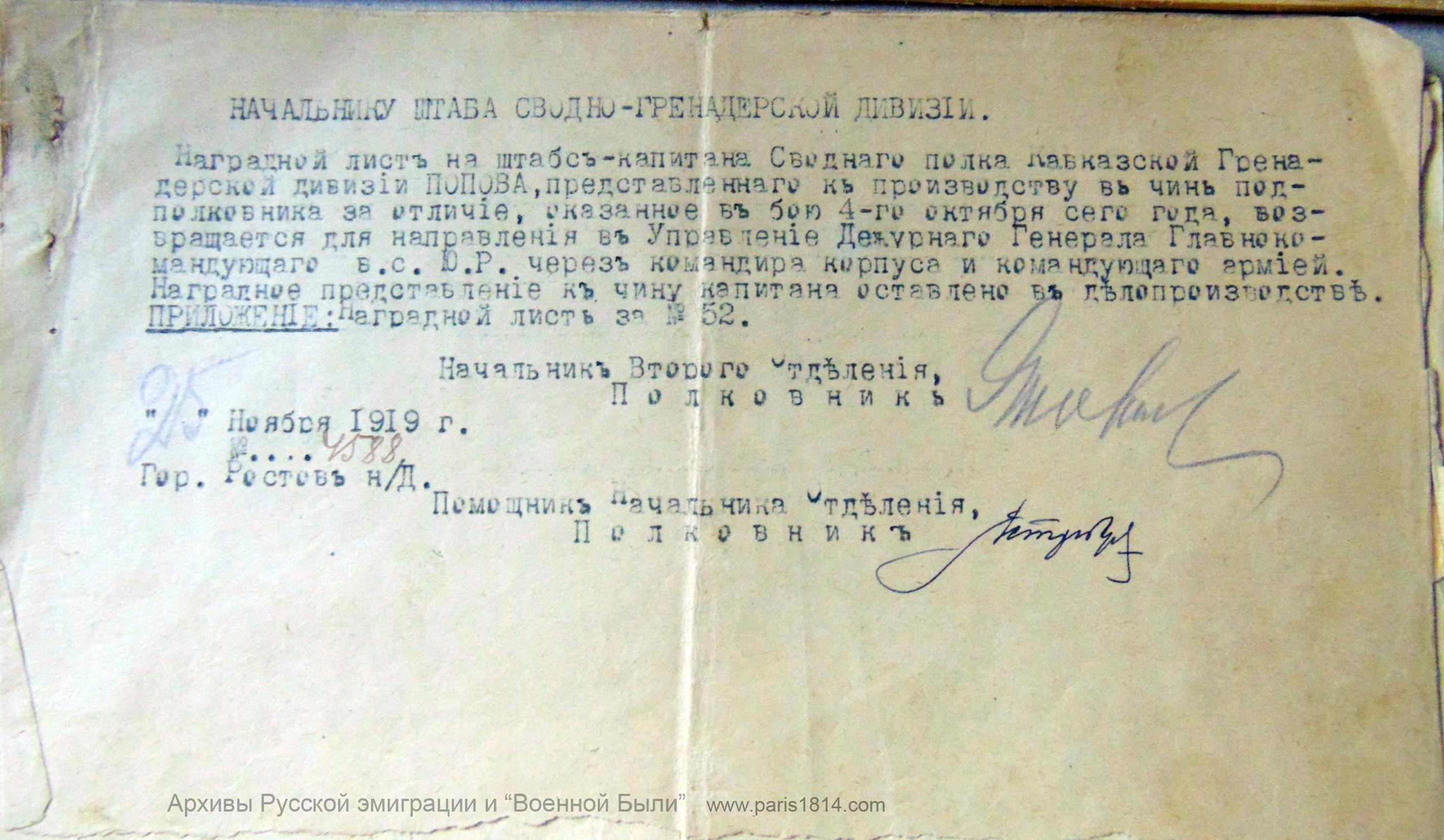 добровольческая армия Попов К.С