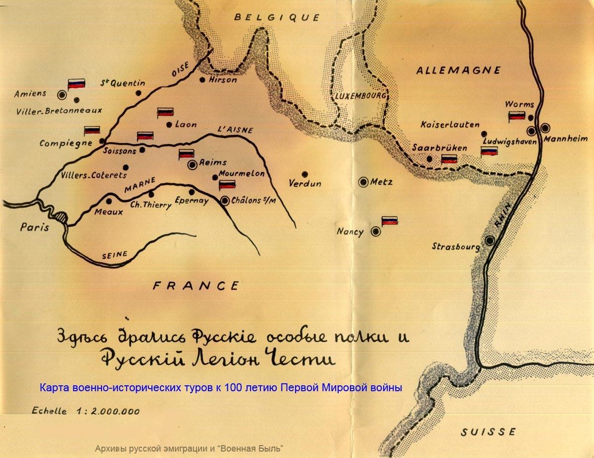 Экскурсия из Парижа в Шампань, карта боев РЭК