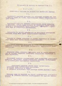 Устав солдатского комитета, Русский Экспедиционный Корпус во Франции