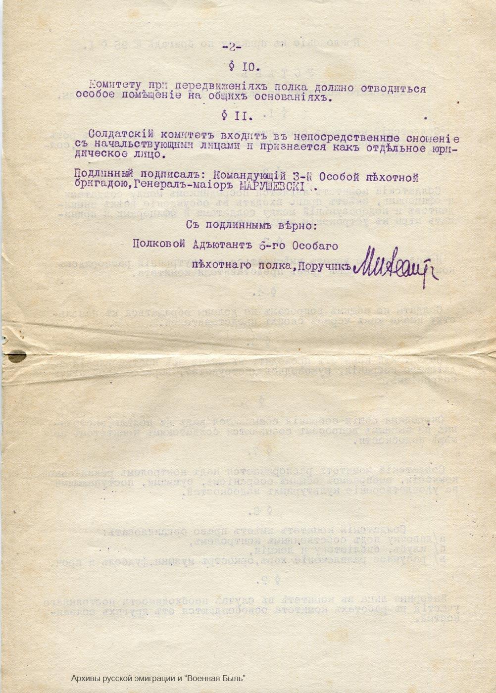 Русский экспедиционный корпус, солдатские комитеты