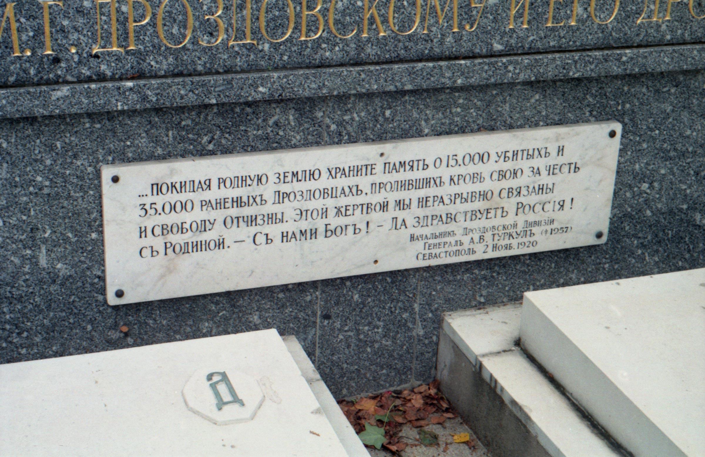 посещение кладбища Сент-Женевьев-де-Буа в 1998 году