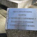 памятная доска российским кадетам на участке кладбища