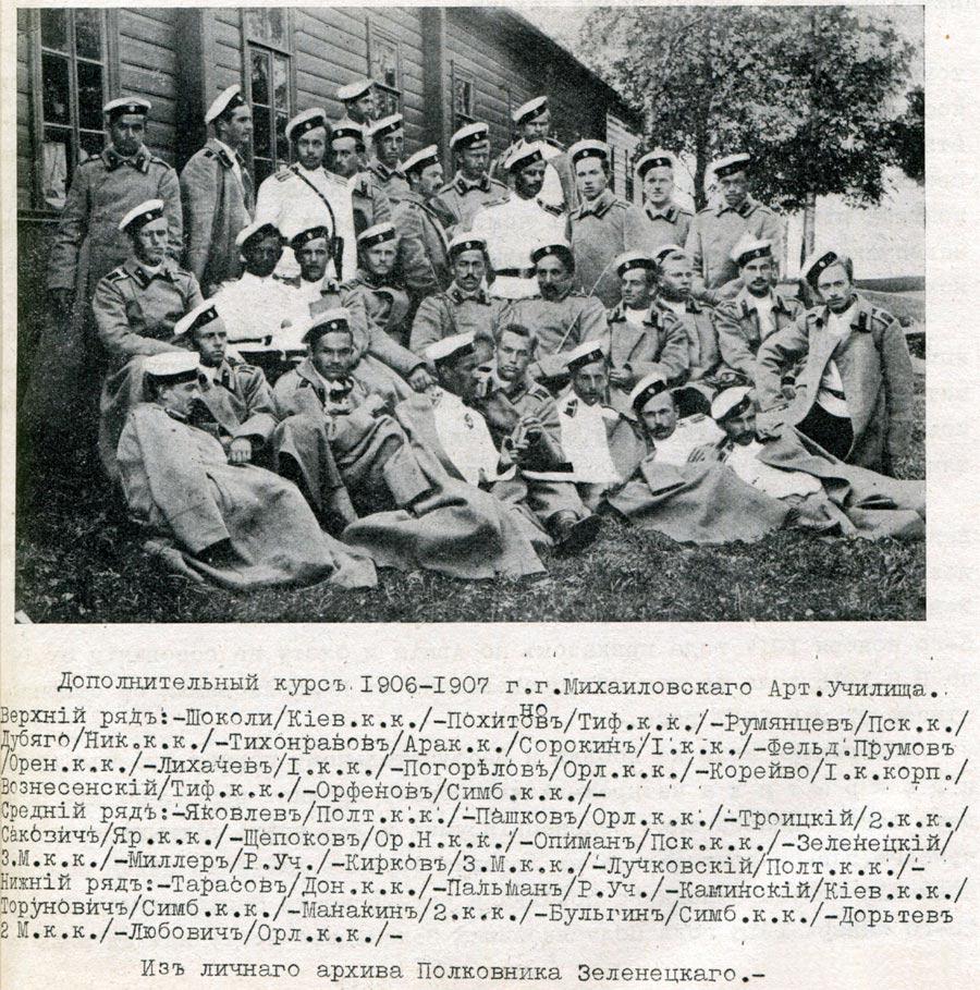 Михайловское артиллерийское училище