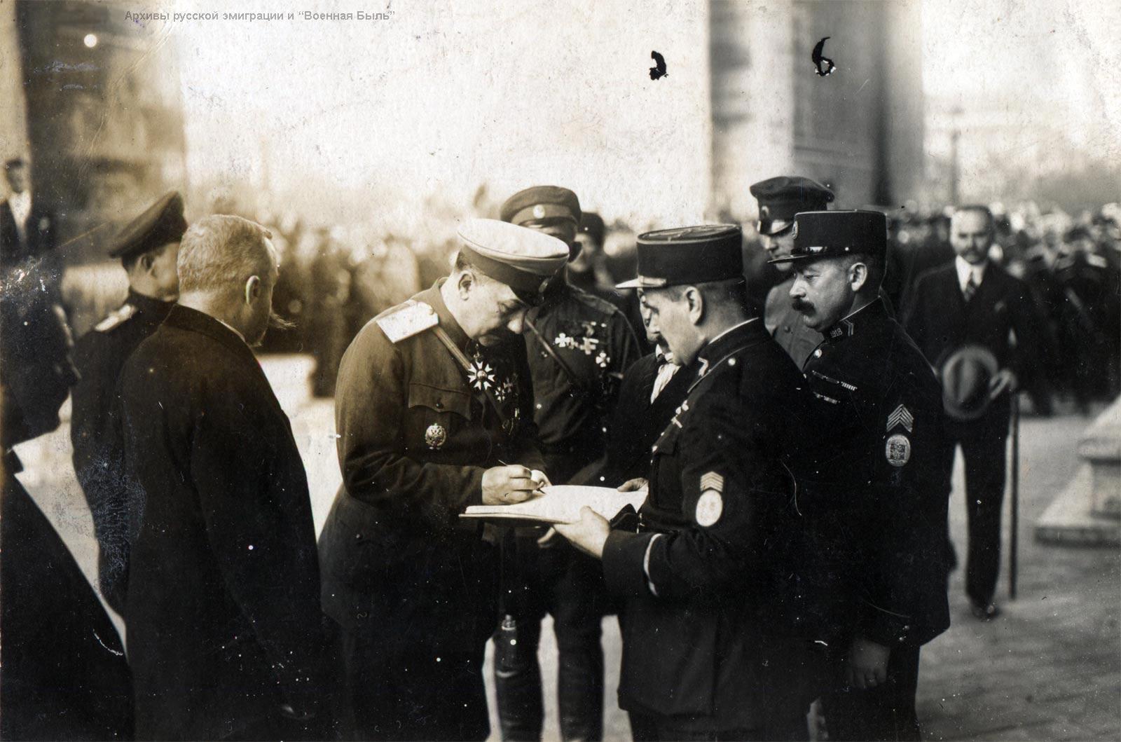 Атаман Богаевский под Триумфальной Аркой в Париже