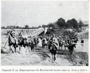 Лейб-Гвардии кирасирский Её Величества полк и первая мировая война