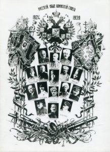 Русский общевоинский союз 15 лет РОВС